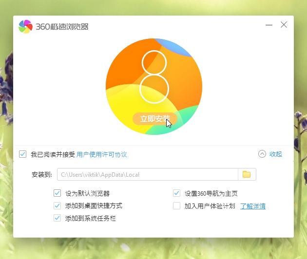 360 Extreme Explorer – Chrome based web browser | Cyber Raiden
